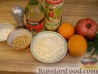 Фото приготовления рецепта: Рисовый салат с апельсинами и кедровыми орехами - шаг №1