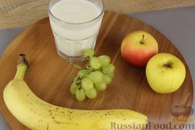 Фото приготовления рецепта: Яблочный смузи  с бананом и виноградом - шаг №1