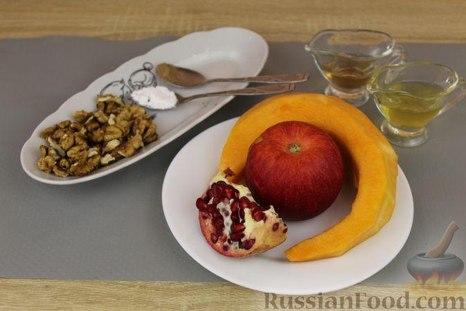 Фото приготовления рецепта: Салат из тыквы с яблоками, медом и орехами - шаг №1