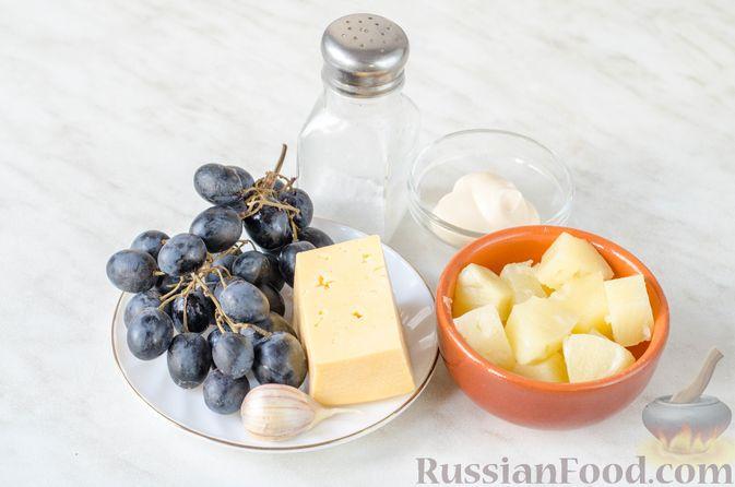 Фото приготовления рецепта: Салат с ананасами, сыром и виноградом - шаг №1