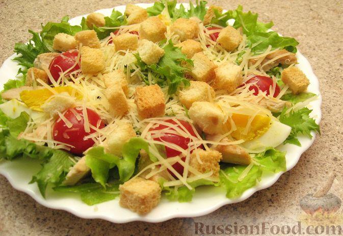 приготовить салат цезарь пошаговый рецепт