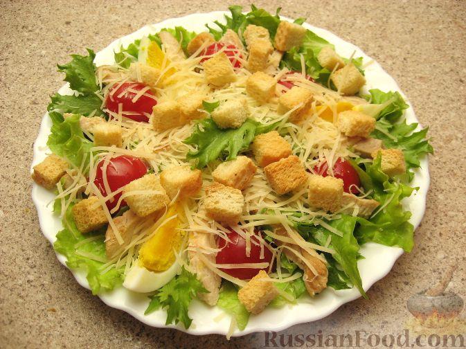 рецепт салата цезарь с приколом