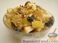 Фото к рецепту: Фруктовый салат с черносливом
