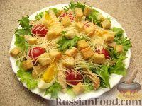Фото приготовления рецепта: Салат «Цезарь» простой - шаг №8