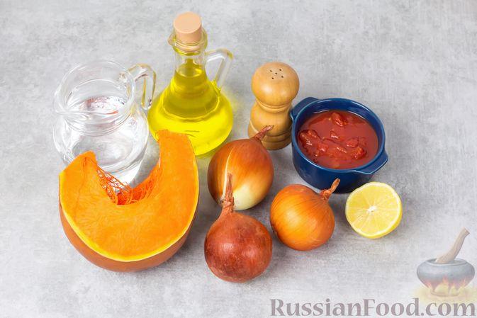 Фото приготовления рецепта: Икра из тыквы с помидорами и чесноком - шаг №1