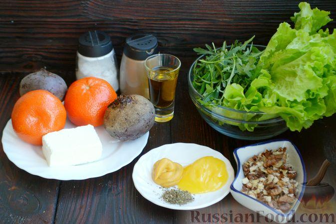 Фото приготовления рецепта: Салат из запечённой свёклы с мандаринами, фетой и грецкими орехами - шаг №1