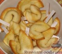 Фото к рецепту: Китайское печенье с предсказаниями