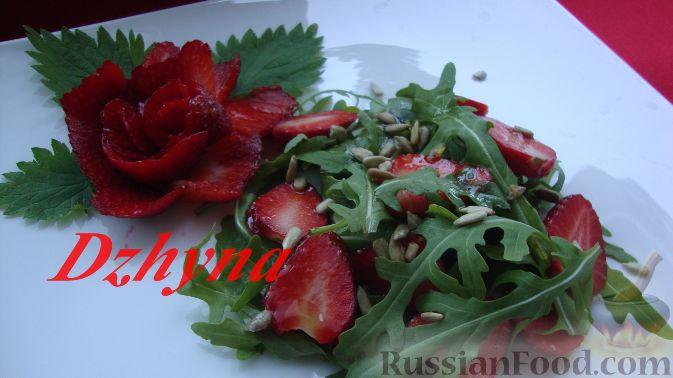 Рецепт Салат из клубники с рукколой