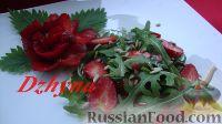 Фото к рецепту: Салат из клубники с рукколой