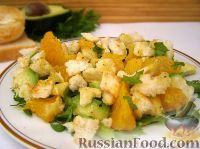 Фото к рецепту: Салат из авокадо с апельсинами