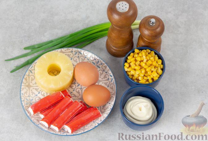 Фото приготовления рецепта: Салат с ананасами, крабовыми палочками и кукурузой - шаг №1