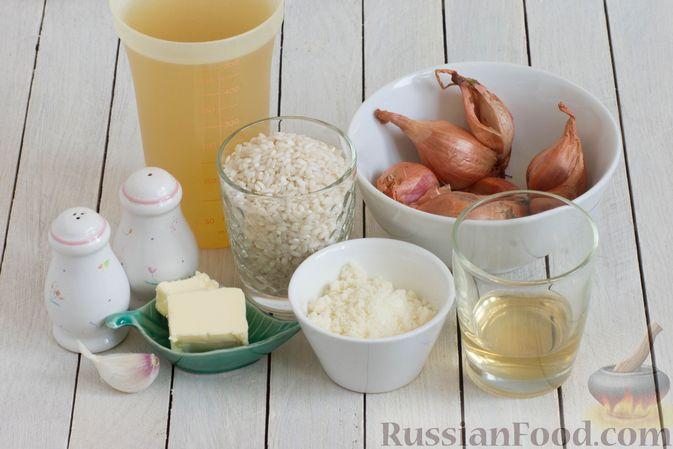 Фото приготовления рецепта: Ризотто с сыром, луком и чесноком - шаг №1