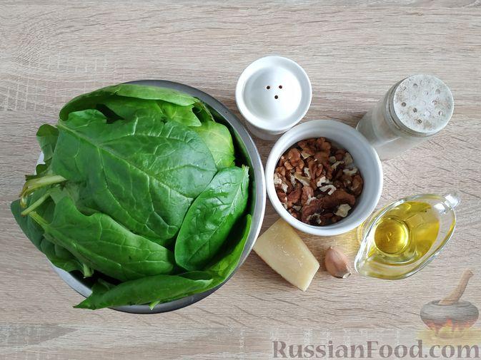 Фото приготовления рецепта: Песто из шпината с грецкими орехами - шаг №1
