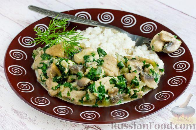 Фото к рецепту: Куриное филе со шпинатом и грибами, в сливочном соусе