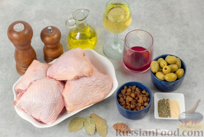 Фото приготовления рецепта: Курица, запечённая с оливками и изюмом - шаг №1