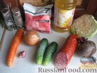 """Фото приготовления рецепта: Салат """"Козел в огороде"""" - шаг №1"""