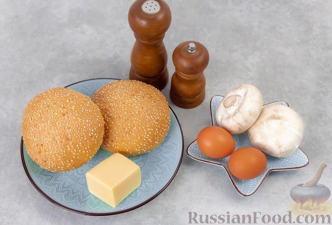 Фото приготовления рецепта: Яичница в булочке, с грибами и сыром (в духовке) - шаг №1