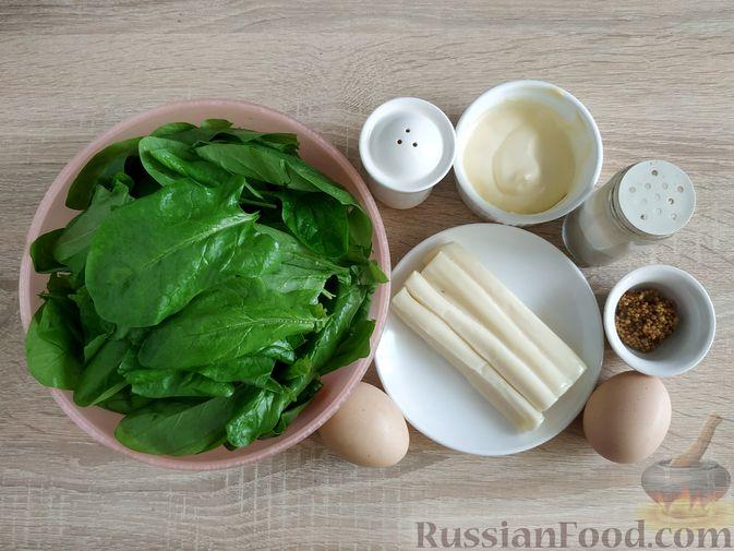 Фото приготовления рецепта: Салат из шпината с яйцами и сыром сулугуни - шаг №1