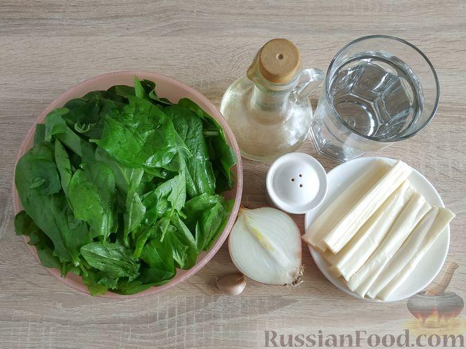Фото приготовления рецепта: Жареный шпинат с сулугуни - шаг №1
