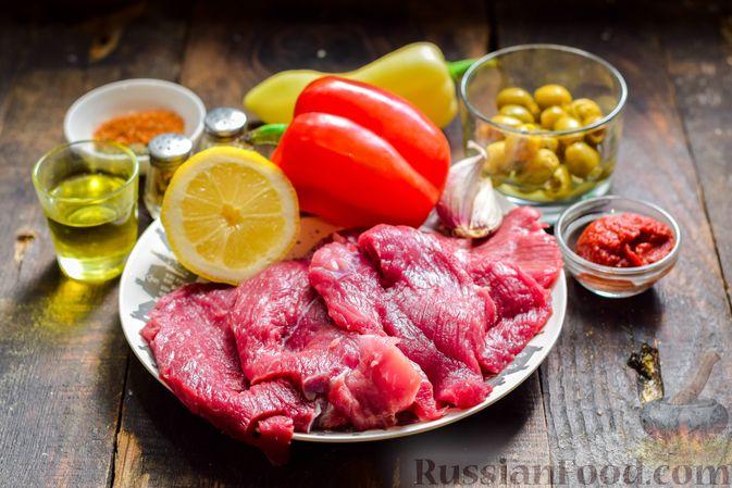 Фото приготовления рецепта: Рулетики из говядины, с оливками и сладким перцем, запечённые в томатном соусе - шаг №1