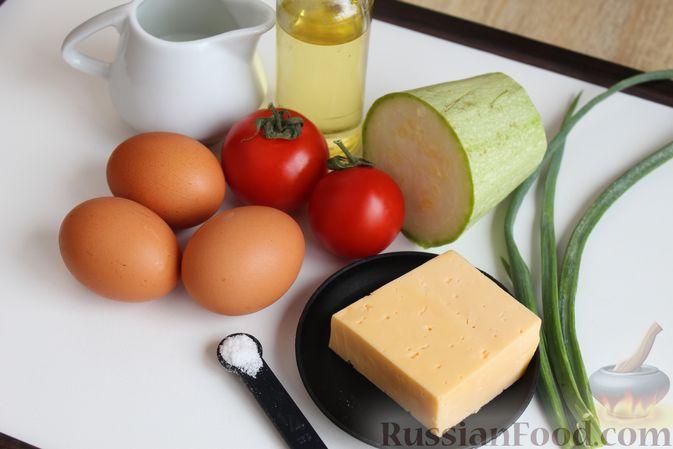 Фото приготовления рецепта: Двухслойный омлет с кабачками, помидорами и сыром - шаг №1