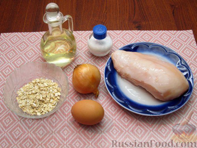 Фото приготовления рецепта: Куриные котлеты, запечённые в духовке - шаг №1