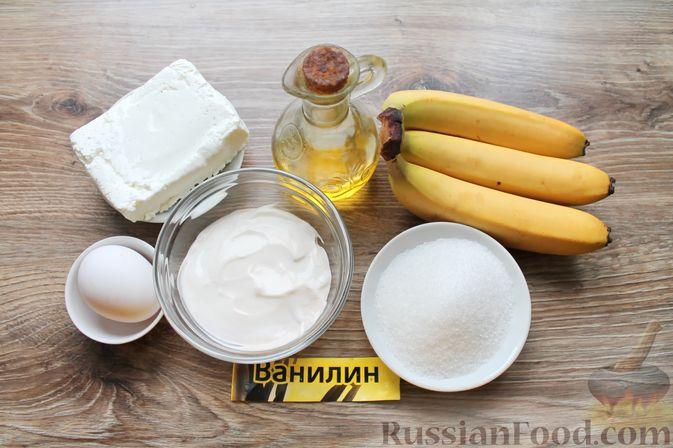 Фото приготовления рецепта: Творожная запеканка без муки, с йогуртом и бананами - шаг №1