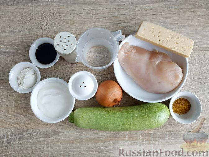 Фото приготовления рецепта: Куриное филе, запечённое с кабачком, в соево-сметанном соусе - шаг №1