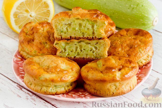 Фото к рецепту: Кабачковые маффины с цедрой лимона