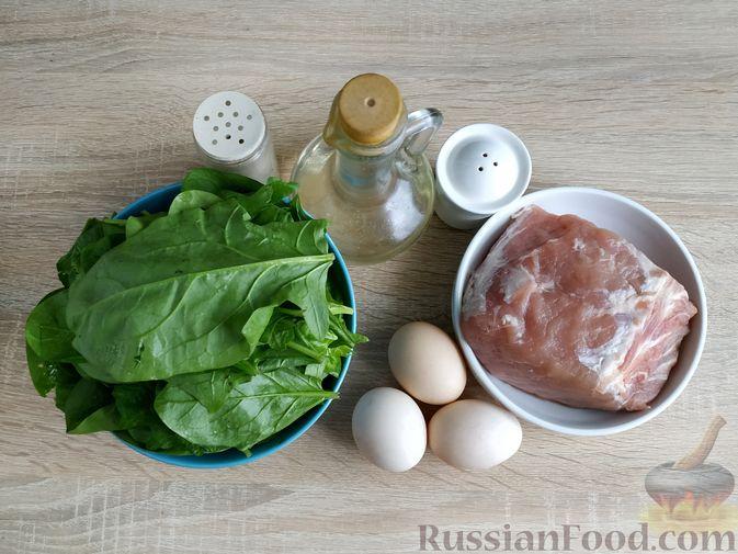Фото приготовления рецепта: Рулетики из свинины со шпинатом и яйцами - шаг №1