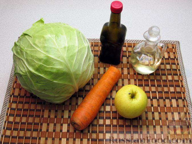Фото приготовления рецепта: Салат из капусты, моркови и яблока, с соевым соусом - шаг №1