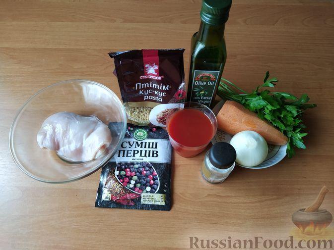 Фото приготовления рецепта: Птитим с курицей и овощами - шаг №1