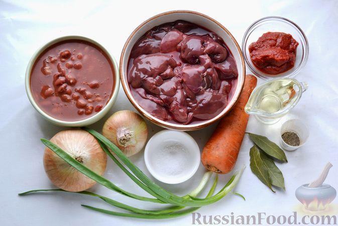 Фото приготовления рецепта: Куриная печень, тушенная с консервированной фасолью и овощами - шаг №1