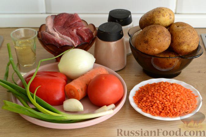 Фото приготовления рецепта: Чечевичный суп с говядиной и овощами - шаг №1