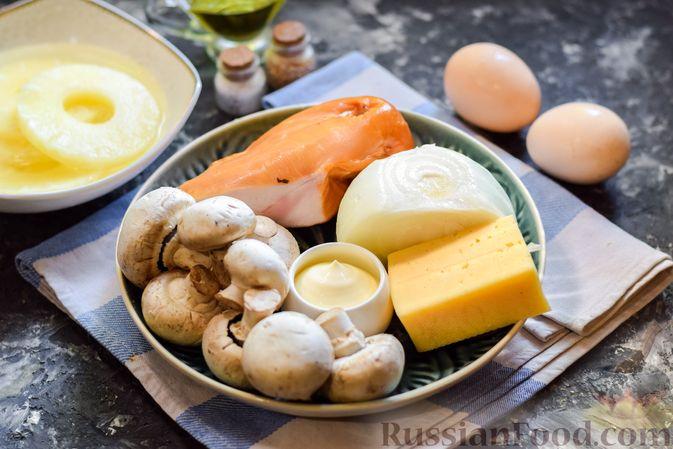 Фото приготовления рецепта: Слоёный салат с копчёной курицей, ананасами, жареными шампиньонами и сыром - шаг №1