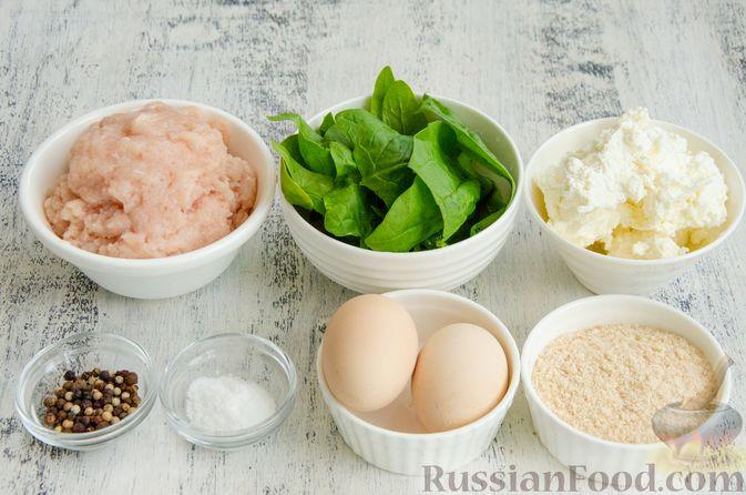 Фото приготовления рецепта: Куриные котлеты с творогом и шпинатом, в духовке - шаг №1