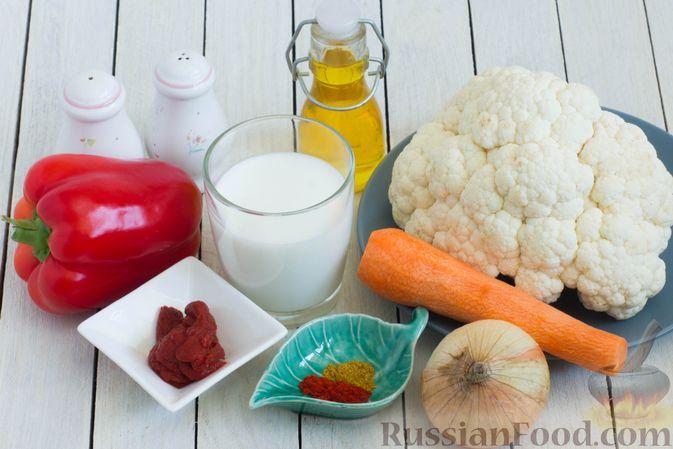 Фото приготовления рецепта: Цветная капуста, тушенная со сладким перцем, луком и морковью - шаг №1
