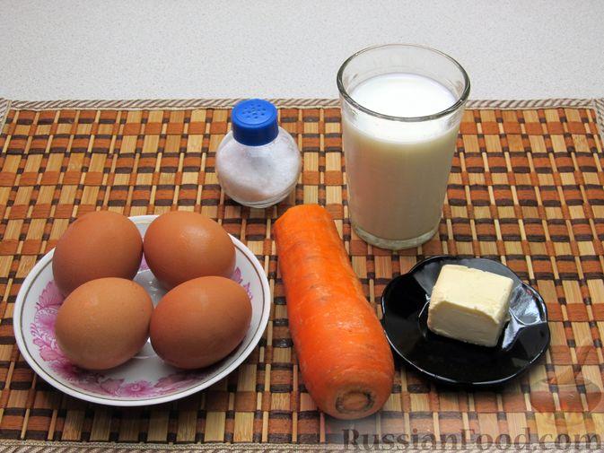 Фото приготовления рецепта: Омлет с морковью - шаг №1