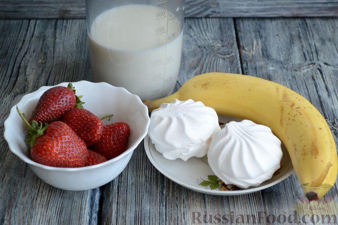 Фото приготовления рецепта: Молочный коктейль с клубникой, зефиром и бананом - шаг №1
