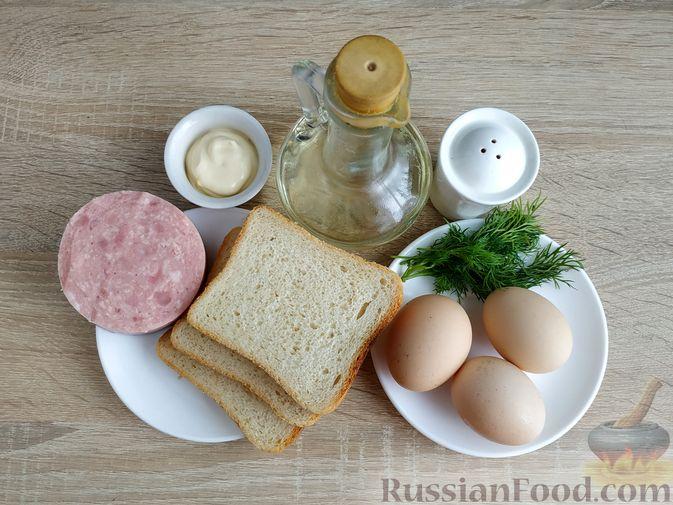 Фото приготовления рецепта: Бутерброды с ветчиной и яичницей - шаг №1