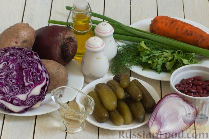Фото приготовления рецепта: Винегрет с фасолью и краснокочанной капустой - шаг №1