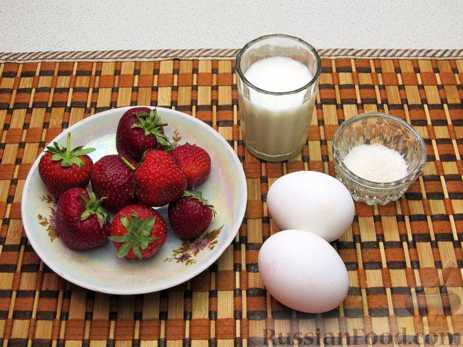 Фото приготовления рецепта: Сладкий омлет с клубникой - шаг №1