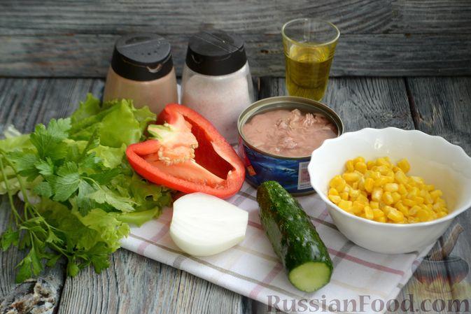 Фото приготовления рецепта: Салат с тунцом, болгарским перцем, огурцом и кукурузой - шаг №1