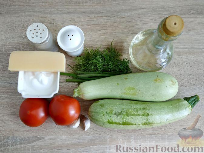 Фото приготовления рецепта: Кабачки, запечённые с помидорами, под сметанным соусом и сыром - шаг №1