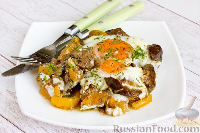 Фото к рецепту: Яичница с куриной печенью и болгарским перцем