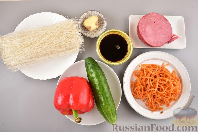 Фото приготовления рецепта: Салат с фунчозой, мясом, морковью по-корейски и овощами - шаг №1