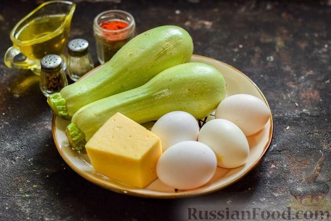 Фото приготовления рецепта: Кабачковый омлет-рулет с сырной начинкой - шаг №1