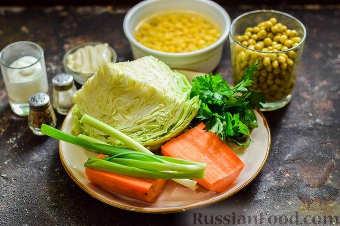 Фото приготовления рецепта: Салат из молодой капусты с морковью, кукурузой и горошком - шаг №1