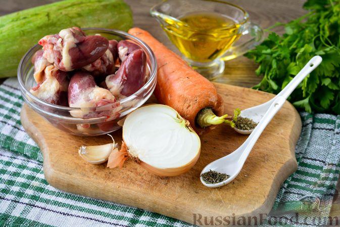 Фото приготовления рецепта: Куриные сердечки, тушенные с кабачками - шаг №1
