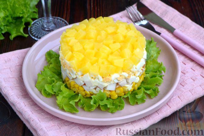 Фото приготовления рецепта: Слоёный салат с ананасами, кукурузой и ветчиной - шаг №13